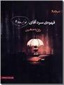 خرید کتاب قهوه سرد آقای نویسنده - رزوبه معین از: www.ashja.com - کتابسرای اشجع
