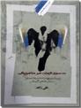 خرید کتاب به سوی الهیات غیر متافیزیک از: www.ashja.com - کتابسرای اشجع