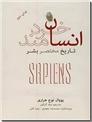 خرید کتاب انسان خردمند از: www.ashja.com - کتابسرای اشجع