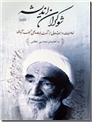 خرید کتاب شوکران اندیشه از: www.ashja.com - کتابسرای اشجع