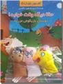 خرید کتاب حالا دیگه وقت خوابه از: www.ashja.com - کتابسرای اشجع