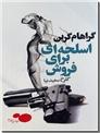 خرید کتاب اسلحه ای برای فروش از: www.ashja.com - کتابسرای اشجع