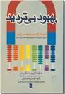 خرید کتاب بهبود بی تردید از: www.ashja.com - کتابسرای اشجع