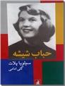 خرید کتاب حباب شیشه ای از: www.ashja.com - کتابسرای اشجع