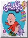 خرید کتاب دنیای داداشی از: www.ashja.com - کتابسرای اشجع
