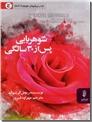 خرید کتاب شوهریابی پس از 30 سال از: www.ashja.com - کتابسرای اشجع