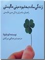 خرید کتاب زندگی ساده به شیوه مینی مالیستی از: www.ashja.com - کتابسرای اشجع