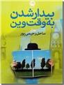 خرید کتاب بیدار شدن به وقت وین از: www.ashja.com - کتابسرای اشجع
