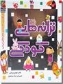 خرید کتاب ترانه های کودکی از: www.ashja.com - کتابسرای اشجع