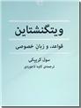 خرید کتاب ویتگنشتاین از: www.ashja.com - کتابسرای اشجع