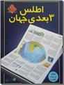 خرید کتاب اطلس سه بعدی جهان از: www.ashja.com - کتابسرای اشجع
