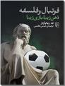 خرید کتاب فوتبال و فلسفه از: www.ashja.com - کتابسرای اشجع