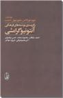 خرید کتاب برگزیده نوشته های فرهنگی آنتونیو گرامشی از: www.ashja.com - کتابسرای اشجع