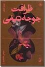 خرید کتاب ظرافت جوجه تیغی از: www.ashja.com - کتابسرای اشجع