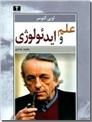 خرید کتاب علم و ایدئولوژِی از: www.ashja.com - کتابسرای اشجع