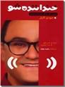 خرید کتاب خنداننده شو - رامبد جوان از: www.ashja.com - کتابسرای اشجع