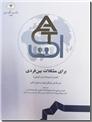 خرید کتاب درمان مبتنی بر پذیرش و تعهد برای مشکلات بین فردی از: www.ashja.com - کتابسرای اشجع