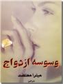 خرید کتاب وسوسه ازدواج از: www.ashja.com - کتابسرای اشجع