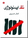 خرید کتاب نقد ایدئولوژی از: www.ashja.com - کتابسرای اشجع