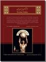 خرید کتاب نام آوران ایران زمین - دو زبانه از: www.ashja.com - کتابسرای اشجع