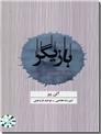 خرید کتاب بازیگر - آلن پیز از: www.ashja.com - کتابسرای اشجع