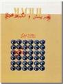 خرید کتاب هنر بینش و انگیزه فردی از: www.ashja.com - کتابسرای اشجع