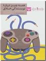 خرید کتاب همه چیز درباره نویسندگی خلاق از: www.ashja.com - کتابسرای اشجع