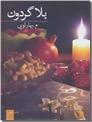 خرید کتاب بلاگردون از: www.ashja.com - کتابسرای اشجع