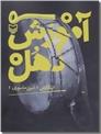 خرید کتاب آموزش دهل از: www.ashja.com - کتابسرای اشجع
