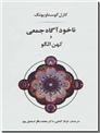 خرید کتاب ناخودآگاه جمعی و کهن الگو - یونگ از: www.ashja.com - کتابسرای اشجع