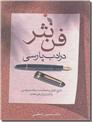 خرید کتاب فن نثر در ادب پارسی از: www.ashja.com - کتابسرای اشجع