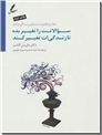خرید کتاب سوالاتت را تغییر بده تا زندگیت تغییر کند از: www.ashja.com - کتابسرای اشجع