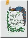 خرید کتاب مجموعه کامل داستان های فلانری اوکانر از: www.ashja.com - کتابسرای اشجع