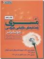 خرید کتاب مسری - بازاریابی از: www.ashja.com - کتابسرای اشجع