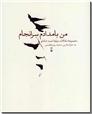 خرید کتاب من بامدادم سرانجام از: www.ashja.com - کتابسرای اشجع