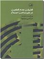 خرید کتاب فضیلت عدم قطعیت از: www.ashja.com - کتابسرای اشجع