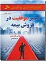 خرید کتاب مسیر موفقیت در فروش بیمه از: www.ashja.com - کتابسرای اشجع