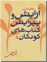 خرید کتاب آرایش و پیرایش کتاب های کودکان 5 از: www.ashja.com - کتابسرای اشجع