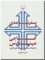 خرید کتاب سفرنامه حاجی مهندس از: www.ashja.com - کتابسرای اشجع