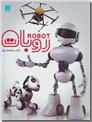 خرید کتاب دانشنامه مصور ربات از: www.ashja.com - کتابسرای اشجع