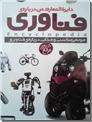 خرید کتاب دایره المعارف من درباره فناوری از: www.ashja.com - کتابسرای اشجع