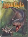 خرید کتاب دانشنامه مصور دایناسور از: www.ashja.com - کتابسرای اشجع