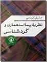 خرید کتاب نظریه پسااستعماری و کردشناسی از: www.ashja.com - کتابسرای اشجع