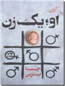 خرید کتاب او یک زن - چیستا یثربی از: www.ashja.com - کتابسرای اشجع