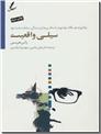 خرید کتاب سیلی واقعیت از: www.ashja.com - کتابسرای اشجع