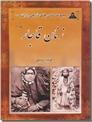 خرید کتاب زنان قاجار  - 2 زبانه از: www.ashja.com - کتابسرای اشجع