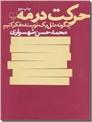 خرید کتاب حرکت در مه - نویسندگی از: www.ashja.com - کتابسرای اشجع