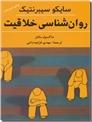 خرید کتاب روان شناسی خلاقیت از: www.ashja.com - کتابسرای اشجع