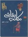 خرید کتاب مکاتب نقاشی از: www.ashja.com - کتابسرای اشجع