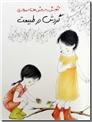 خرید کتاب گردش در طبیعت از: www.ashja.com - کتابسرای اشجع